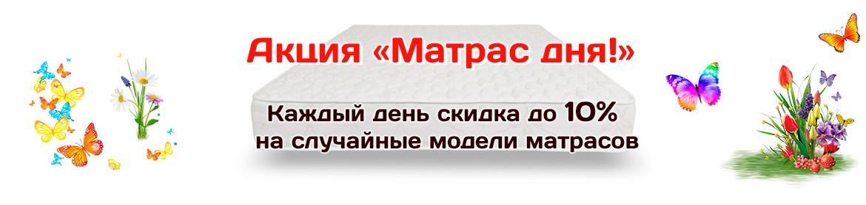 Матрас Дня